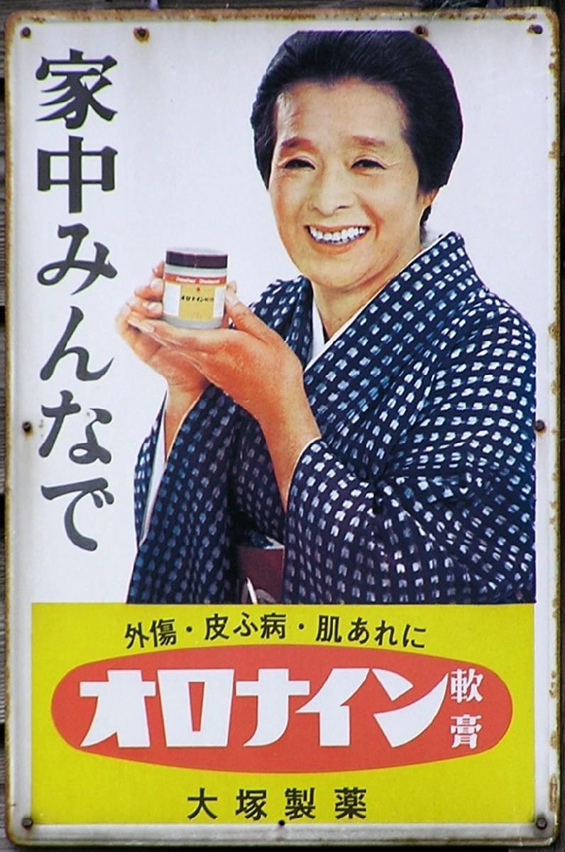 浪花千栄子の画像 p1_25